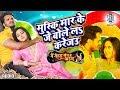 Download  Muski Maar Ke Je Bolela Karejau | Khesari Lal Yadav, Priyanka Singh | Main Sehra Bandh Ke Aaunga MP3,3GP,MP4
