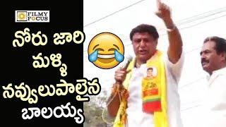 Balakrishna Tongue Slip While Singing Sare Jahan Se Acha Song @telangana Election Campaign