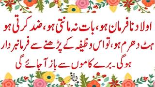 nafarman aulad ke liye wazife/نافرمان اولاد کا وظیفہ By Maulana Muhammad Asghar Abbasi