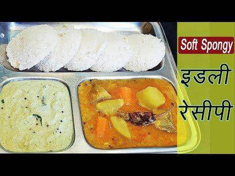 इडली - Idli Recipe - How to Make Soft and Spongy Idli | MadhurasRecipe Marathi