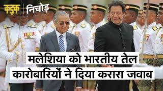 Kashmir पर Pakistan का साथ देने वाले Malaysia को भारतीय तेल कारोबारियों ने यूं दिया जवाब