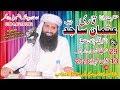 Download   Qari Usman Sajid #full Hd (ahlehadees 11chak) MP3,3GP,MP4