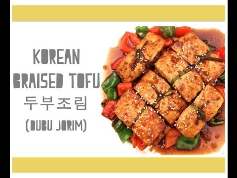 Korean Braised Tofu - 두부조림 (dubu jorim)