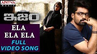 Ela Ela Ela Full Video Song    ISM Full Video Songs    Kalyan Ram, Aditi Arya    Anup Rubens