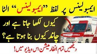 "Ambulance Pr Lafz ""Ambulance"" Ulta Kyun Likha Jata Hai | Islamic Solution"