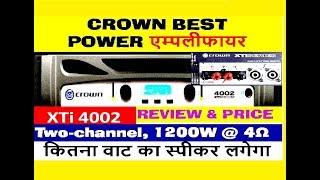 CROWN POWER एम्पलीफायर XTi 4002 REVIEW