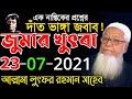 এক নাস্তিকের প্রশ্নের দাঁত ভাঙ্গা জবাব ! লুৎফুর রহমান জুমার খুৎবা  Lutfur Rahman new Bangla Waz 2021