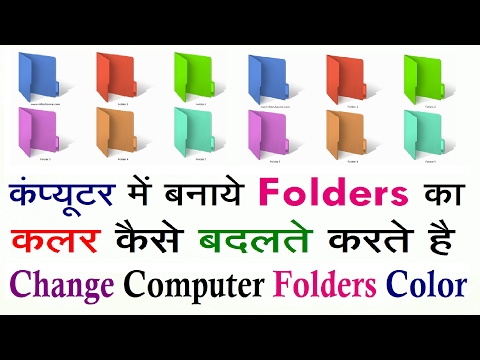 How to change folder color in Computer || Change Computer Folder icon || Hindi