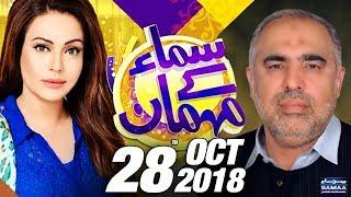 Asad Qaiser Speaker of the National Assembly | Samaa Kay Mehmaan | SAMAA TV | Sadia Imam | 28 Oct 18