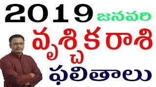 Vrischika Rasi 2019 l Scorpio Horoscope l Rasi Phalalu 2019