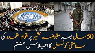 Emergency meeting of UN Security Council of recent Kashmir Issue concludes