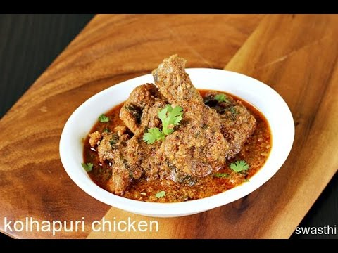 Kolhapuri chicken recipe | Chicken Kolhapuri | Spicy chicken curry recipe