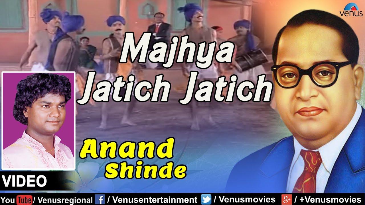 Anand Shinde - Majhya Jatich Jatich