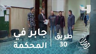 مسلسل طريق - حلقة 30 - جابر في المحكمة