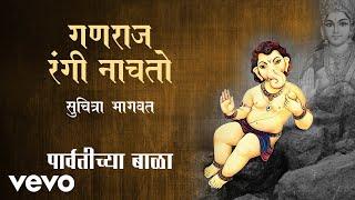 Ganraj Rangee Nachto - Official Full Song | Parvatichya Bala| Suchitra Bhagwat
