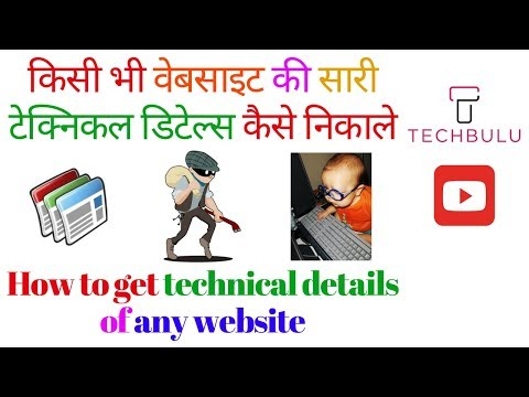 How to get technical details of any website - Live Demo - Step by Step - Explained - In Hindi