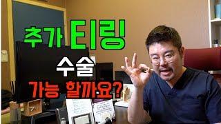 기존 대체진피 확대 수술 또는 남성수술 후 추가 티링 수술 가능 여부 ?