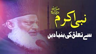 Last Public Lecture : Nabi Akram say Hamary Talluq ki Bunyadian By Dr. Israr Ahmed