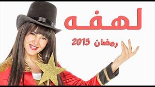 البرومو الثاني لمسلسل لهفه - بطولة دنيا سمير غانم | Lahfa Promo 2 - Donia Samir Ghanem