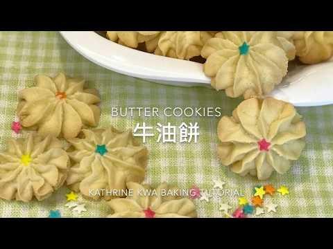 牛油餅 Butter Cookies