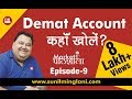 Demat account कहाँ खोलें ? | Ep-9 | For Stock Market beginners in Hindi | Sunil Minglani