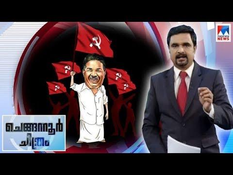 ചെങ്ങന്നൂരിന്റെ പുതിയ രാഷ്ട്രീയ ചിത്രം | Augmented Reality Election Show | Chengannur Election Disc