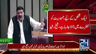 Sheikh Rasheed speech in national assembly | 2 October 2017 | 24 News HD