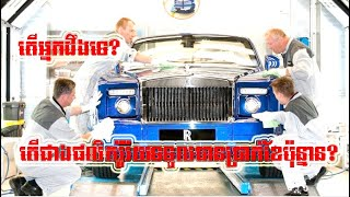 How much money does a Rolls-Royce producer make each month?,Cars Technology Chanel,