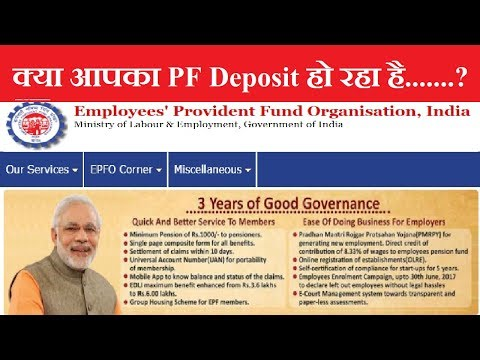 कैसे पता करें कि PF जमा हो रहा है या नहीं | How to Find Out Your EPF/PF is being deposited.....?