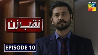 Naqab Zun Episode #10 HUM TV Drama 16 September 2019