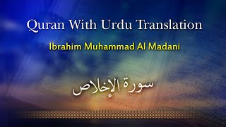 Ibrahim Muhammad Al Madani - Surah Ikhlas - Quran With Urdu Translation
