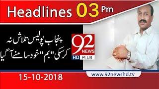 News Headlines   3:00 PM   15 Oct 2018   92NewsHD