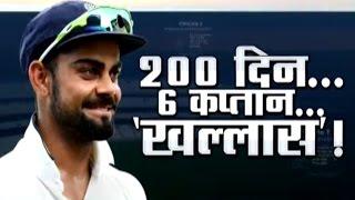 Cricket Ki Baat: After MS Dhoni, Virat Kohli Finished the Career of 3 Captains