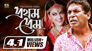 Prothom Prem | HD1080p 2017 || ft Mosharraf Karim | Bindu | Tarek Shopon