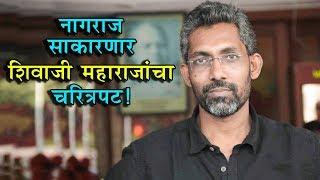 Nagraj Manjule | नागराजला बनवायचाय छत्रपती शिवाजी महाराजांवर चरित्रपट | Naal, Sairat