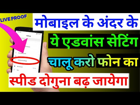 Mobile Ke Speed Badhane Ka Ye 4 Trick On Karo || Increase Phone Speed 2019