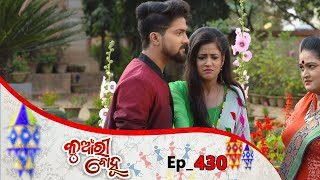 Kunwari Bohu | Full Ep 430 | 24th Feb 2020 | Odia Serial – TarangTV