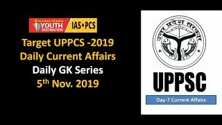 Target PCS –2019 || Prelims Current Affairs Daily GK Series || 5th Nov. 2019