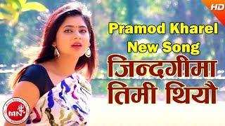 Pramod Kharel New Nepali Song   Jindagima Timi Thiyau Ft.Keki Adhikari & Umesh