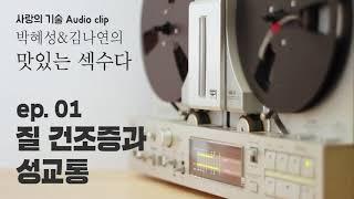 박혜성&김나연의 [맛있는 섹수다 1화]/질 건조증과 성교통