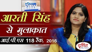 IPS Arti Singh Interview- UPSC IAS exam preparation by Rank 118
