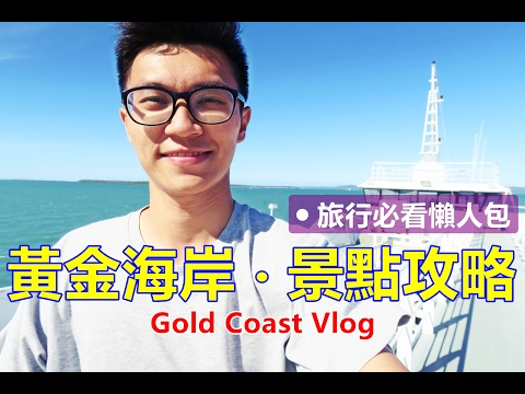 澳洲:黃金海岸怎麼玩? 自由行「熱門景點」總整理|Most-Visited Tourist Attractions in Gold Coast