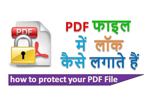 how to protect and secure your PDF file free {हिंदी-hindi}