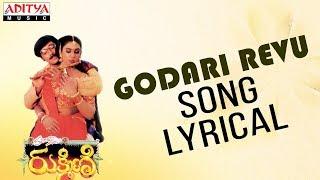 Godari Revu Lyrical | Rukmini Movie Songs | Vineeth, Sridevi | Vidyasagar | Raviraja Pinisetty