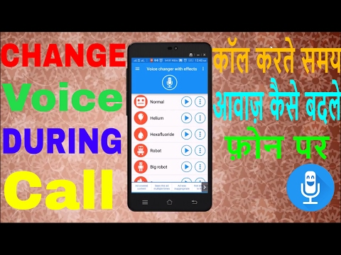 How to change voice during call for android free download