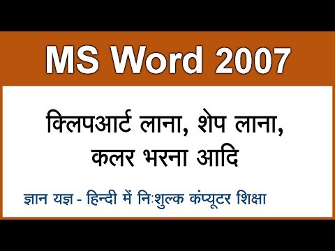 MS Word 2007 Tutorial in Hindi / Urdu : Inserting Clip Art & Shapes - 6