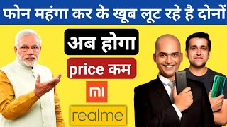 smartphone company's are cheating with indian consumer   government take action against them