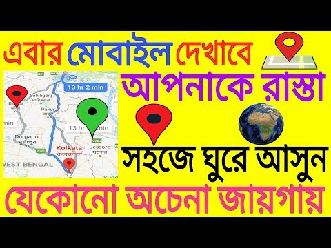 How To Use Google Maps In Mobile -Bangla