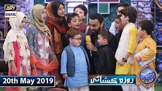 Shan e Iftar – Roza Kushai - (Kids Segment) - 20th May 2019