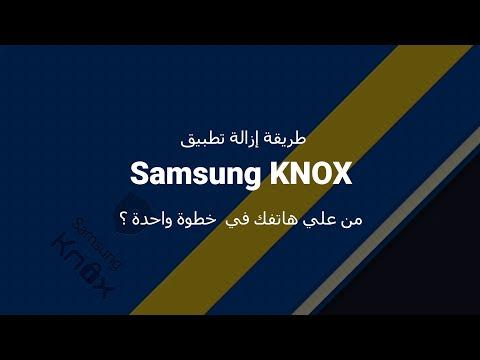 طريقة إزالة تطبيق Samsung KNOX من علي هاتفك في  خطوة واحدة ؟